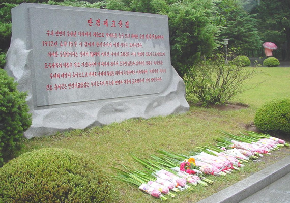 Kim Il-sung's Birthplace Marker